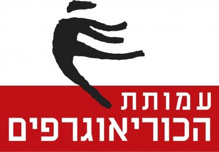 לוגו עמותה צבע