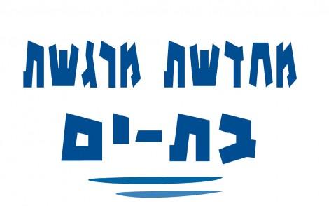 logo bat-yam agol